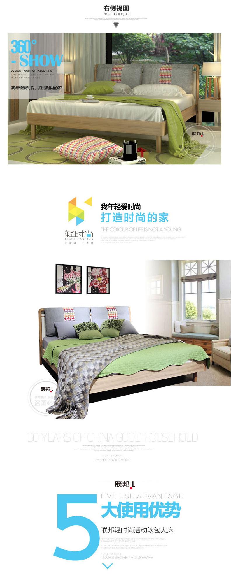 联邦家具-北欧风格软靠实木床1_02.jpg