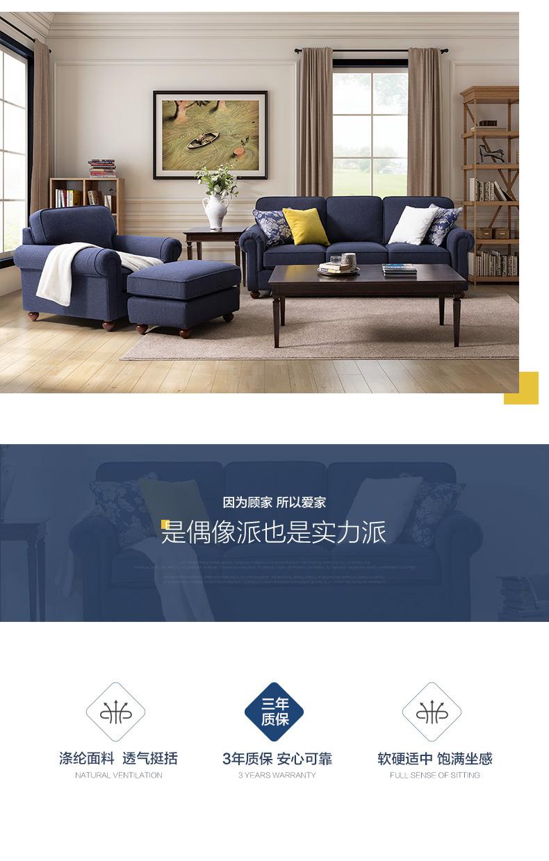 顾家-简约美式可拆洗布艺沙发2030_03.jpg