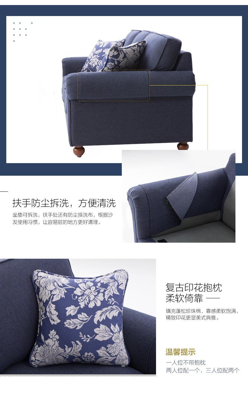 顾家-简约美式可拆洗布艺沙发2030_08.jpg