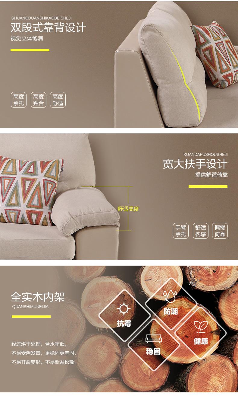 全友家居-现代布艺转角沙发组合102217_05.jpg