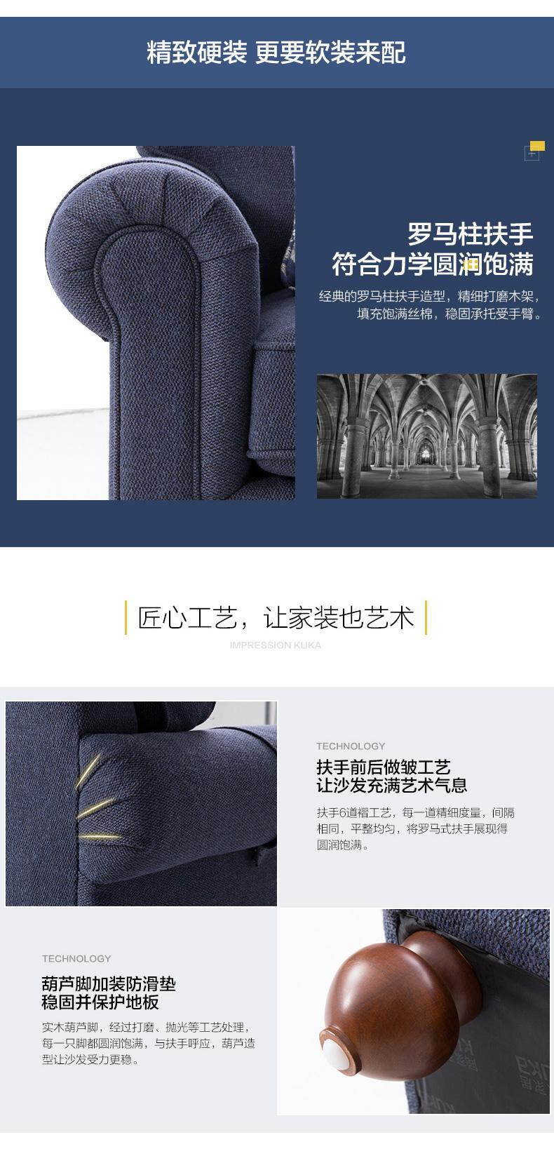 顾家-简约美式可拆洗布艺沙发2030_06.jpg