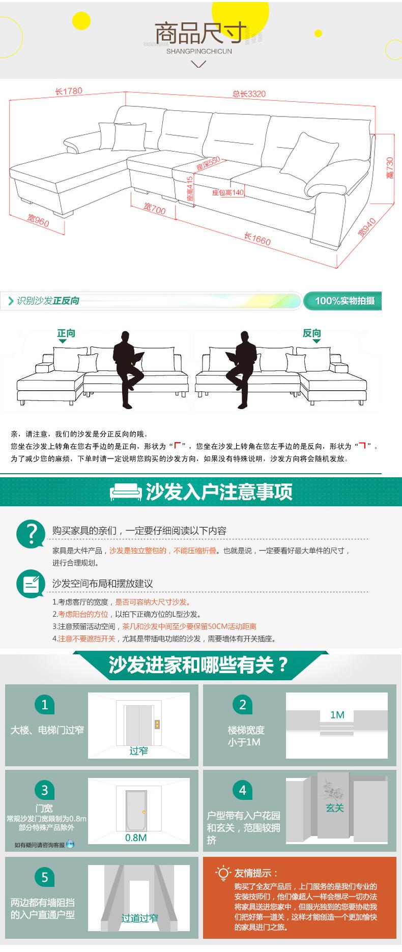 全友家居-现代布艺转角沙发组合102217_08.jpg