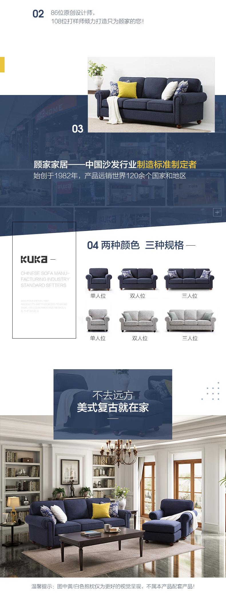 顾家-简约美式可拆洗布艺沙发2030_02.jpg
