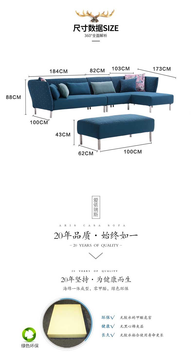 爱依瑞斯-客厅布艺沙发组合-WFS-36亨利L型_08.jpg