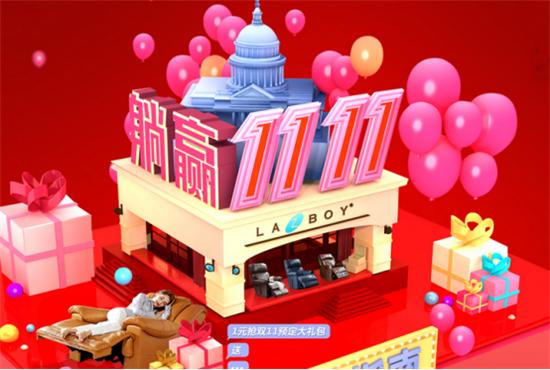 【新闻】躺赢双十一,LAZBOY乐至宝给消费者来点实在的!129.png