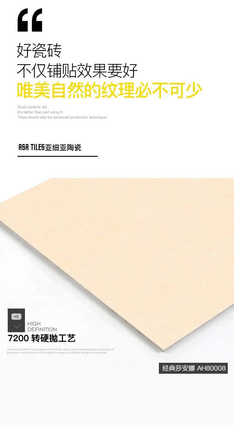 亚细亚瓷砖-客厅防滑地砖-经典莎安娜_06.jpg