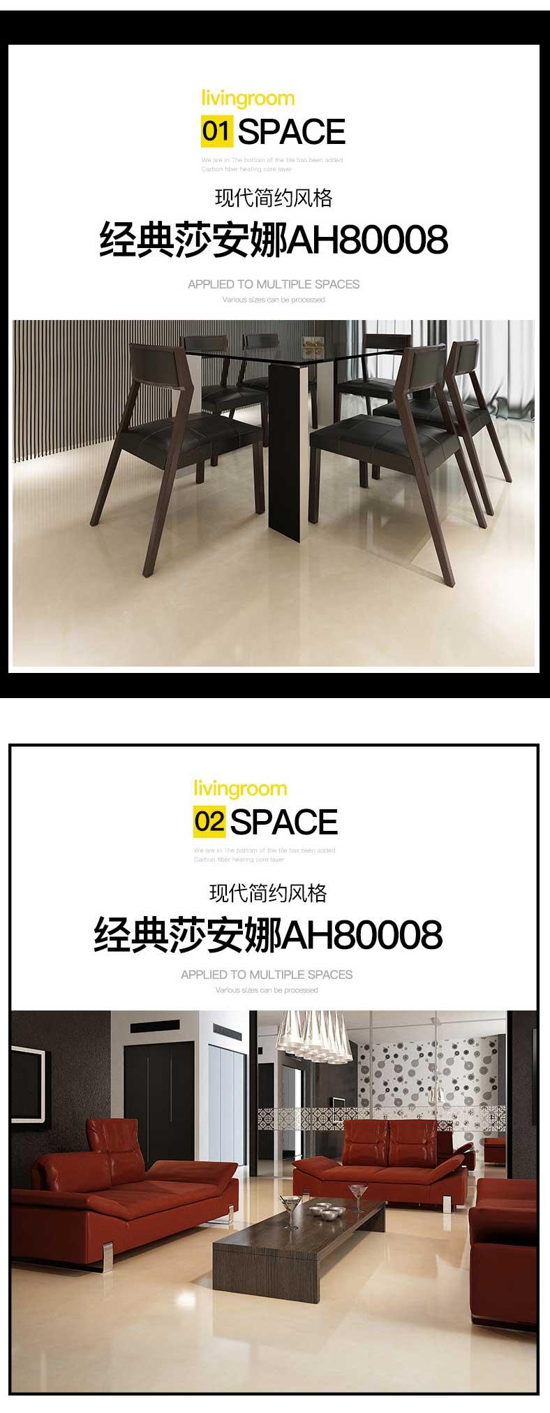 亚细亚瓷砖-客厅防滑地砖-经典莎安娜_05.jpg