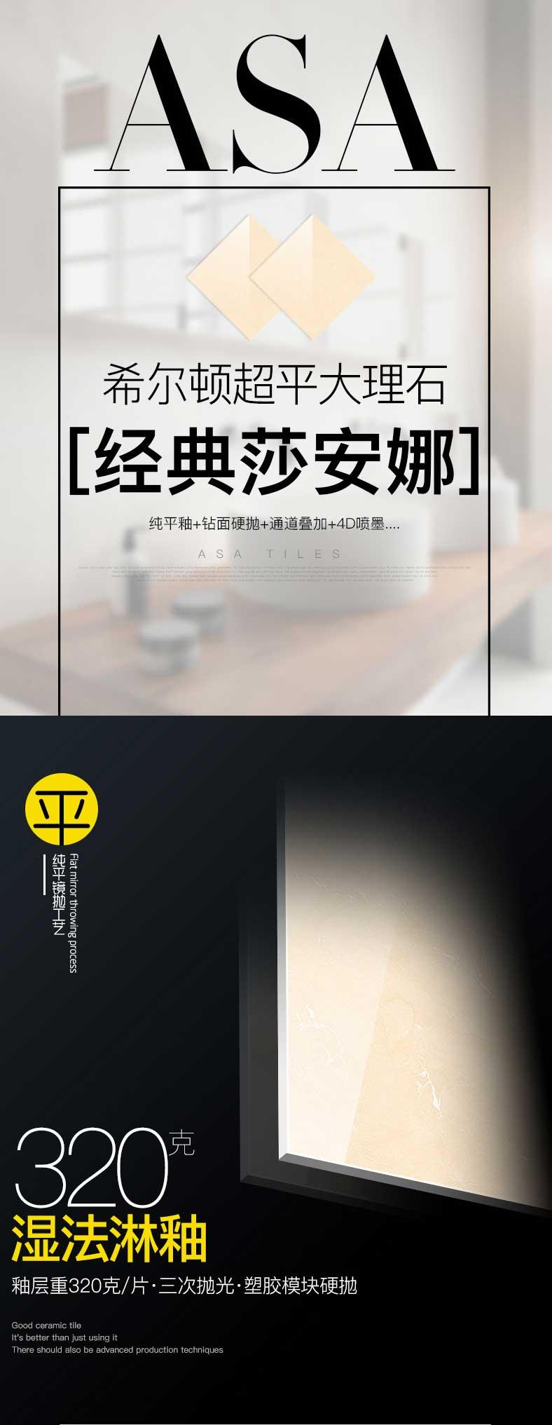 亚细亚瓷砖-客厅防滑地砖-经典莎安娜_01.jpg