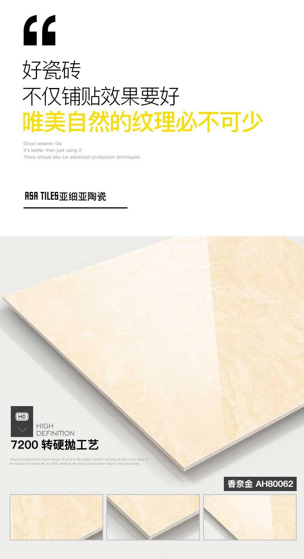 ���竹�~青��瓷�u-客�d防滑地��u香奈金-AH80062_06.jpg