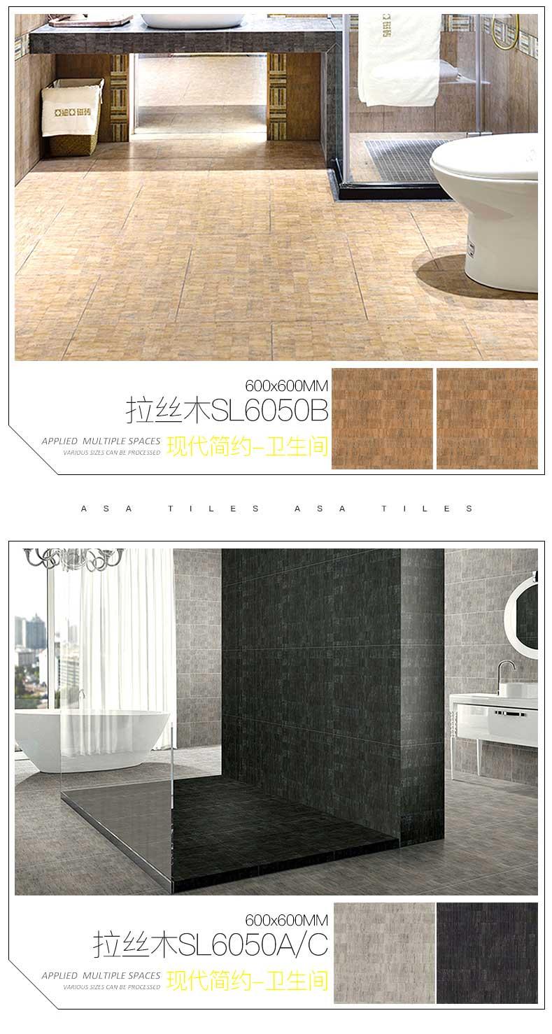 亚细亚瓷砖-仿古砖拉丝木600x600_03.jpg