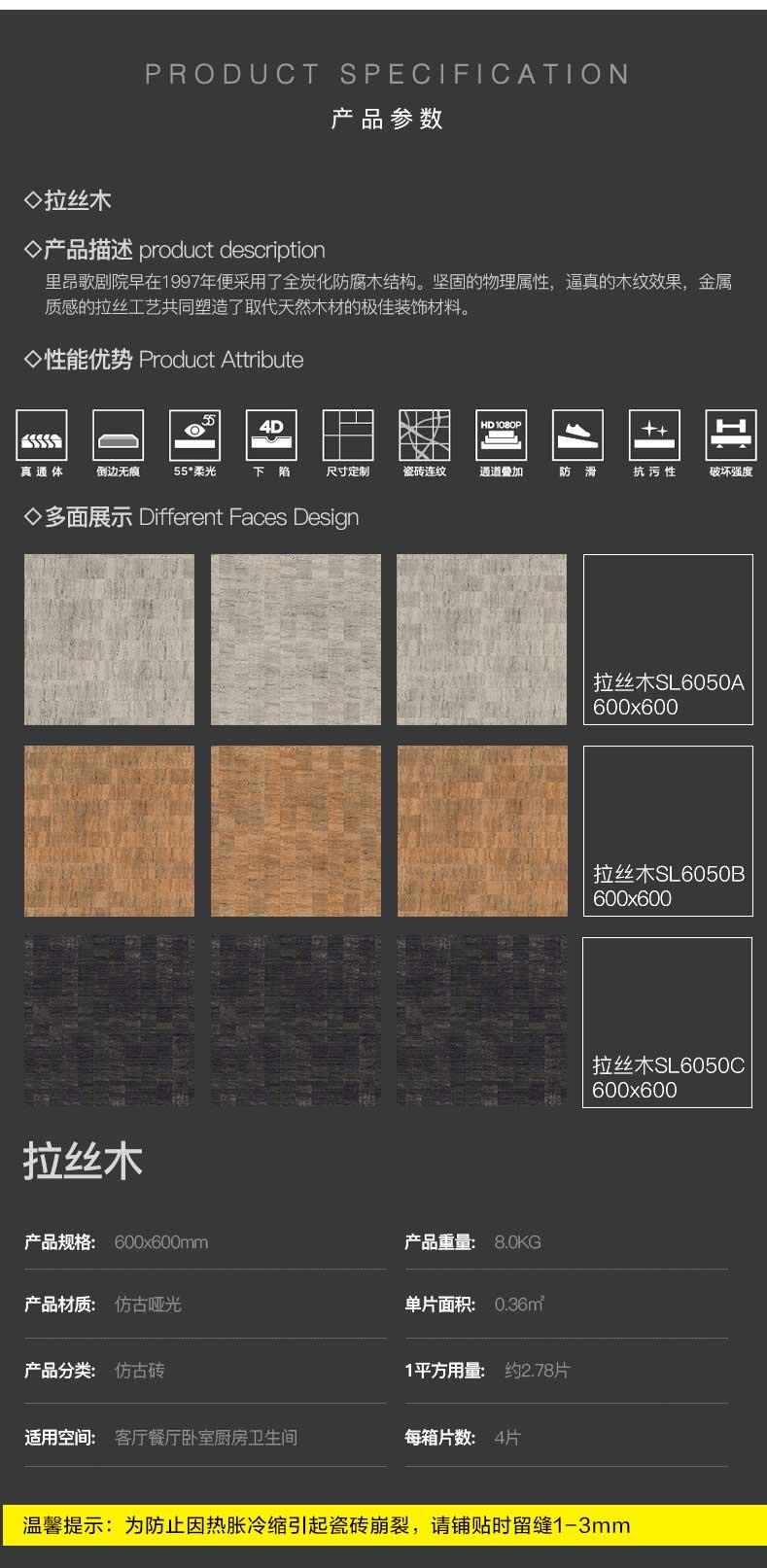 亚细亚瓷砖-仿古砖拉丝木600x600_04.jpg
