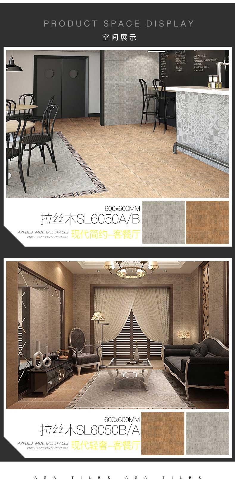 亚细亚瓷砖-仿古砖拉丝木600x600_02.jpg