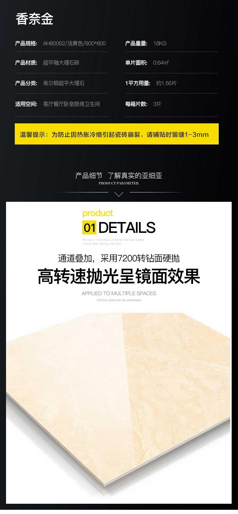 �����瓷�u-客�d防滑地�u香奈金-AH80062_08.jpg