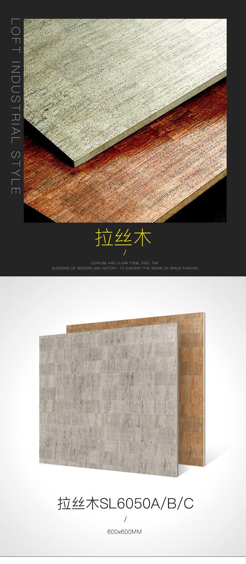 亚细亚瓷砖-仿古砖拉丝木600x600_01.jpg
