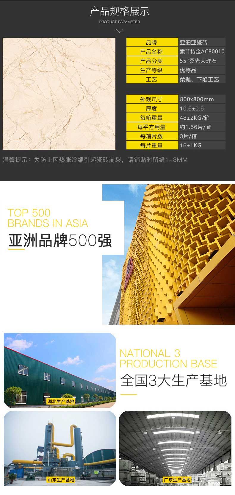 亚细亚瓷砖-55柔光大理石地砖-索菲特_05.jpg