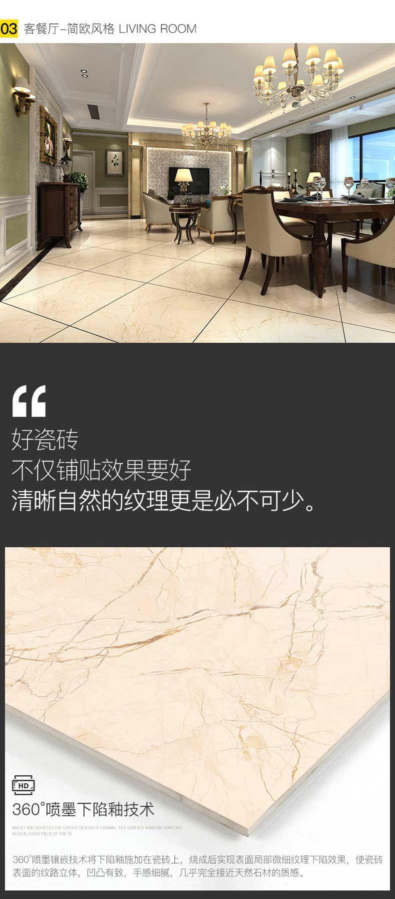亚细亚瓷砖-55柔光大理石地砖-索菲特_04.jpg
