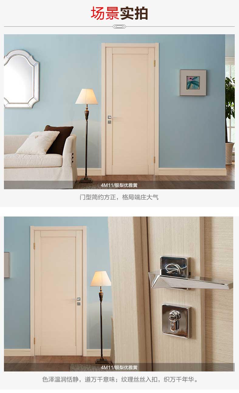 梦天木门-实木复合门#4M11银梨_01.jpg
