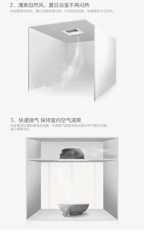 奥普浴霸-三合一多功能超薄风暖浴霸_07.jpg