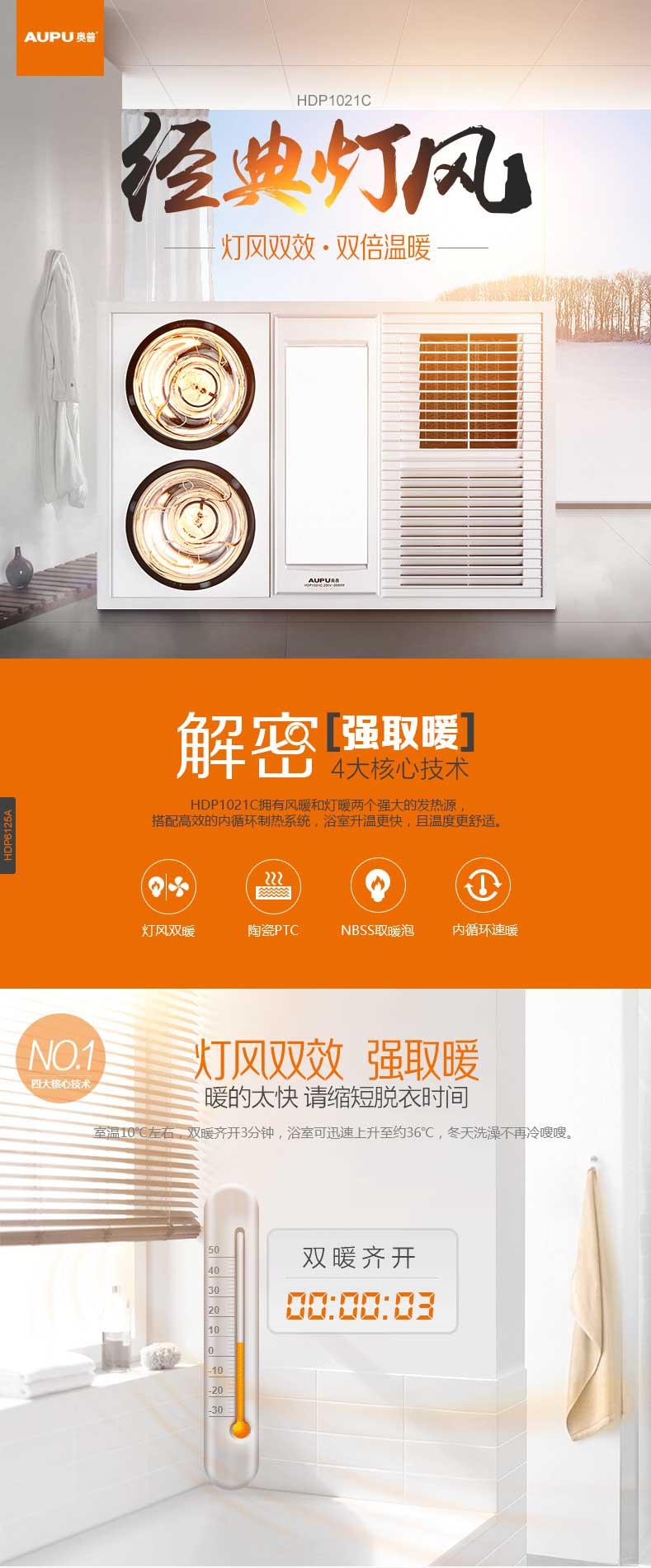 奥普浴霸-嵌入式多功能风暖集成吊顶1021C_01.jpg