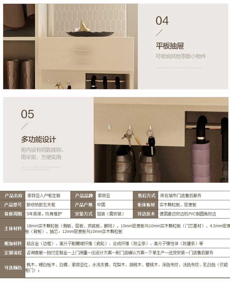 索菲亞-現代簡約鞋柜_04.jpg