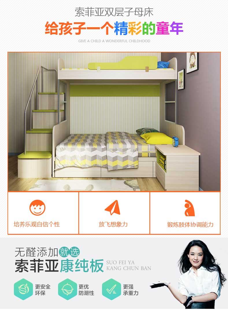 索菲亞-康純板-上下床梯柜設計_01.jpg