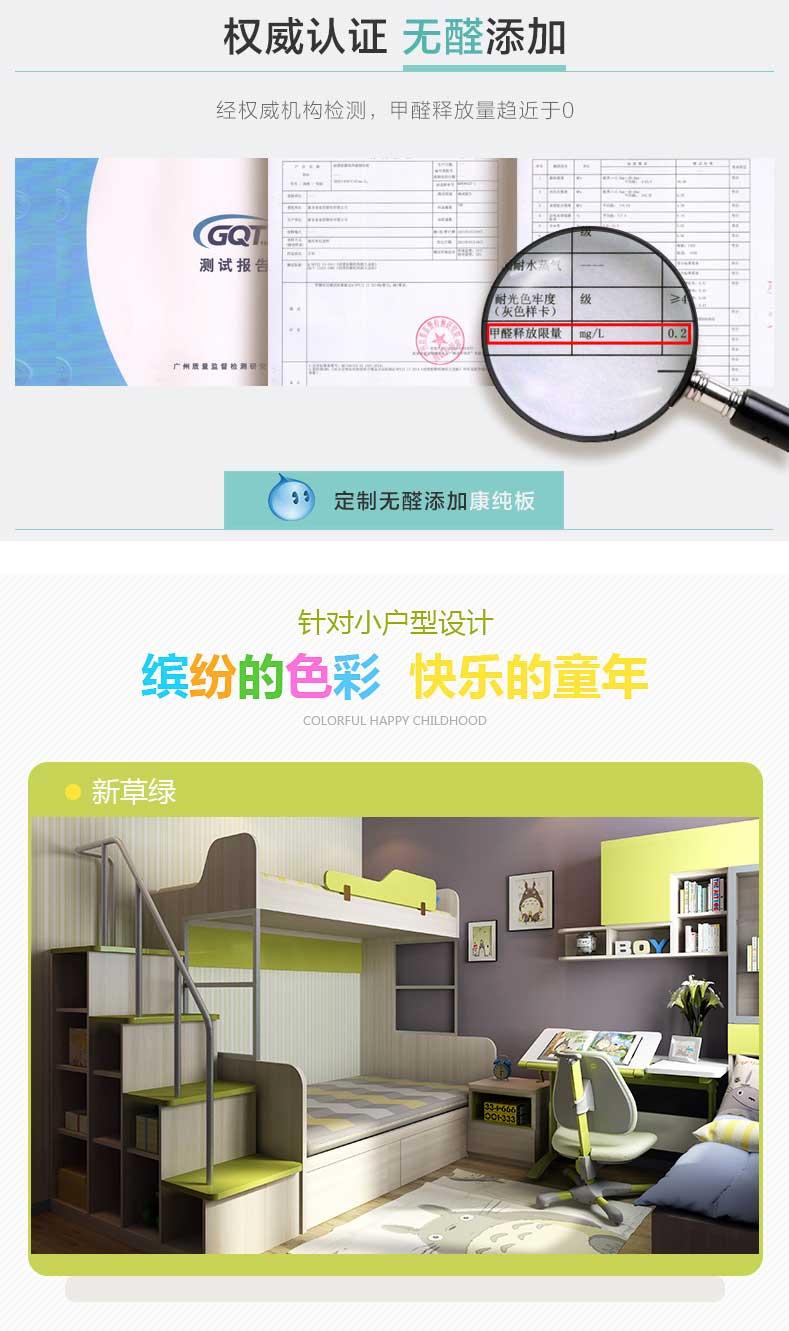 索菲亞-康純板-上下床梯柜設計_03.jpg