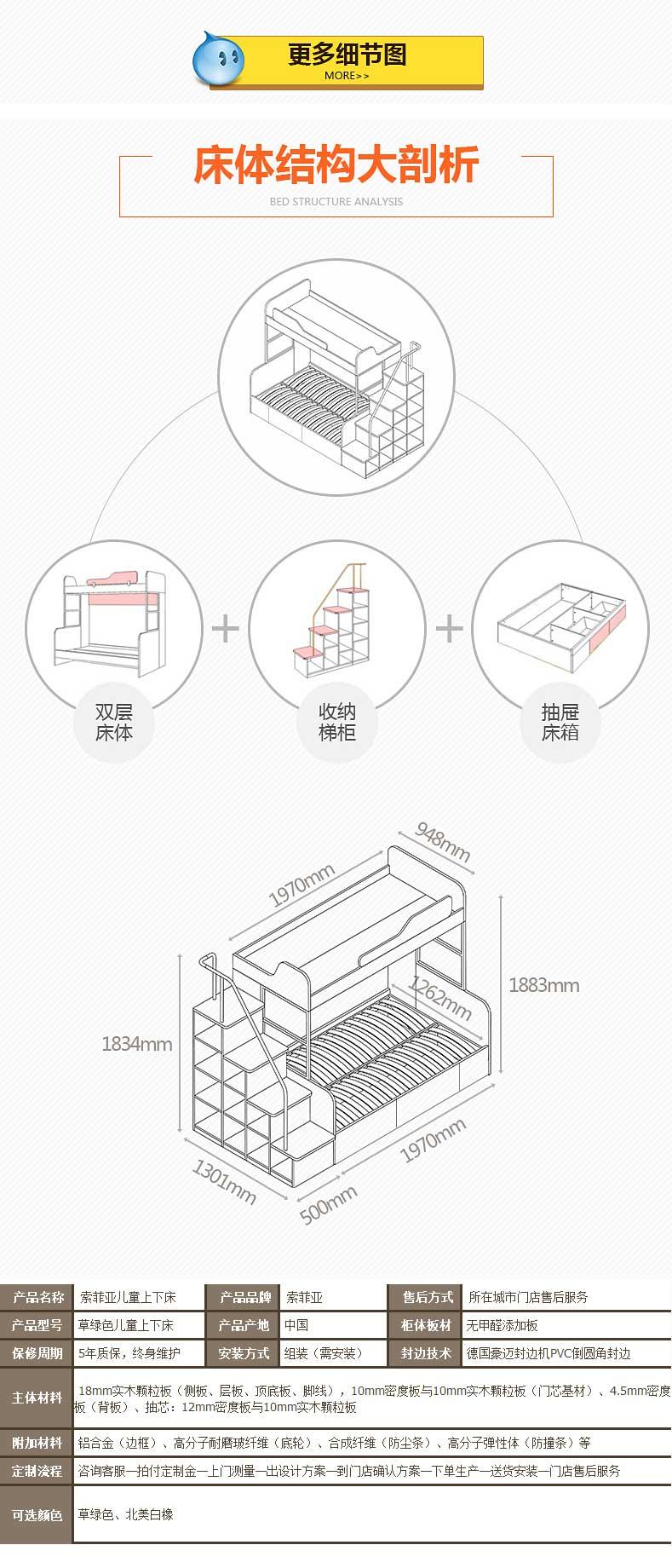 索菲亞-康純板-上下床梯柜設計_09.jpg