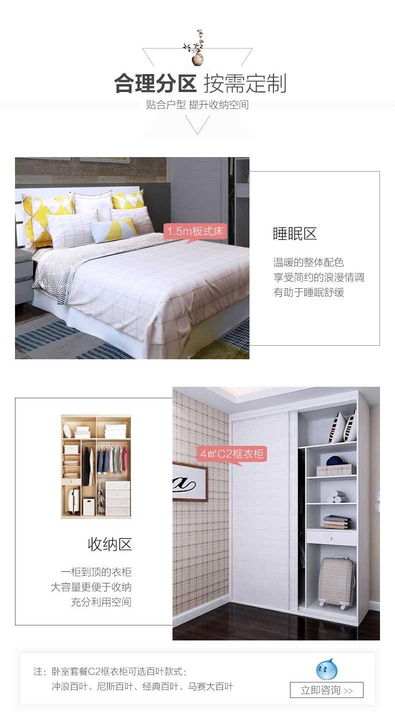 索菲亞-臥室家具三件套-整體衣柜定制_02.jpg