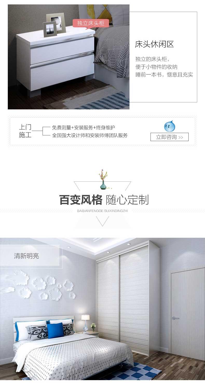 索菲亞-臥室家具三件套-整體衣柜定制_03.jpg