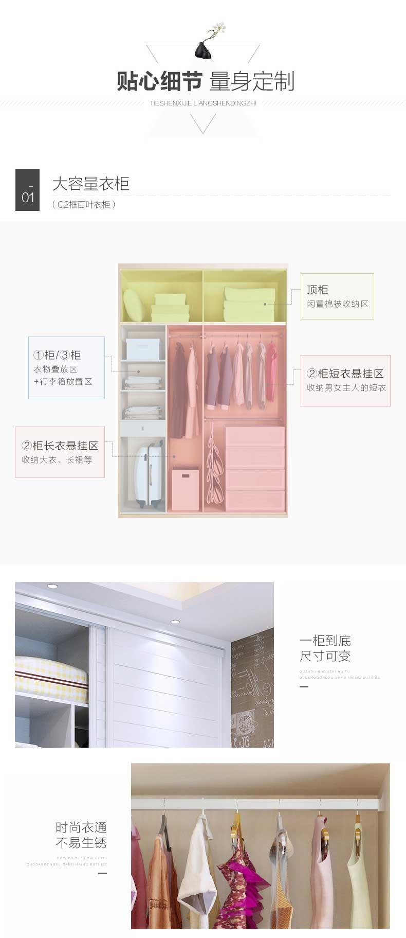 索菲亞-臥室家具三件套-整體衣柜定制_05.jpg