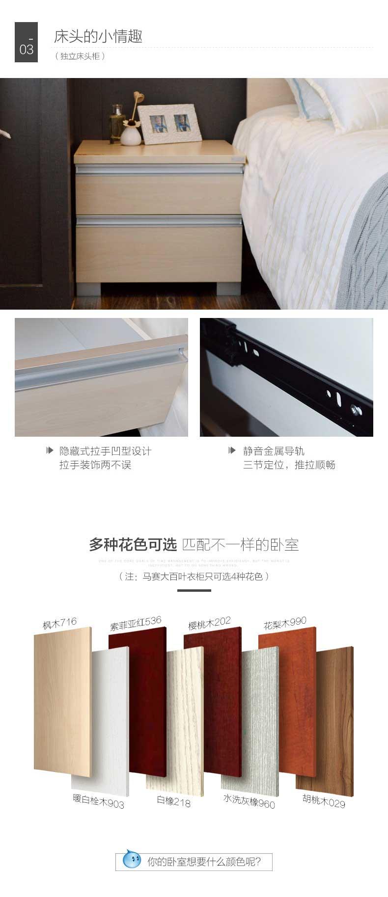 索菲亞-臥室家具三件套-整體衣柜定制_08.jpg