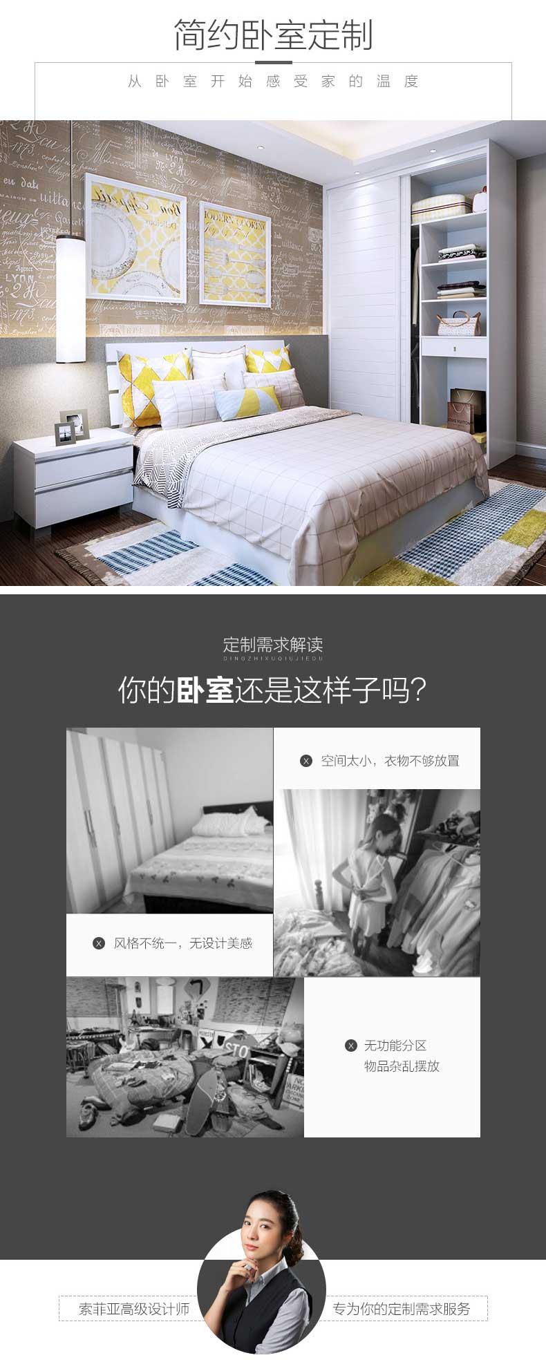 索菲亞-臥室家具三件套-整體衣柜定制_01.jpg