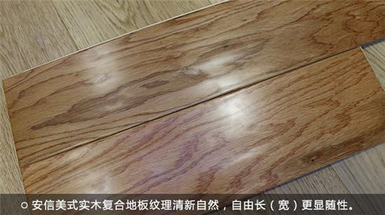 安信美式实木复合地板纹理清新自然,自由长(宽)更显随性.jpg
