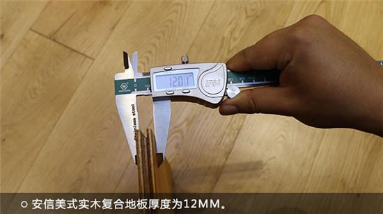 安信美式实木复合地板厚度为12MM.jpg