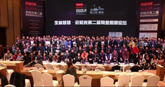 开启未来商业之光,生迪智慧·云知光第二届商业照明论坛盛大开幕(1)750.png