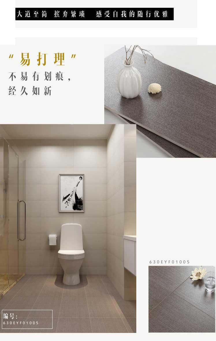 东鹏瓷砖-丝韵-厨卫仿古砖_04.jpg