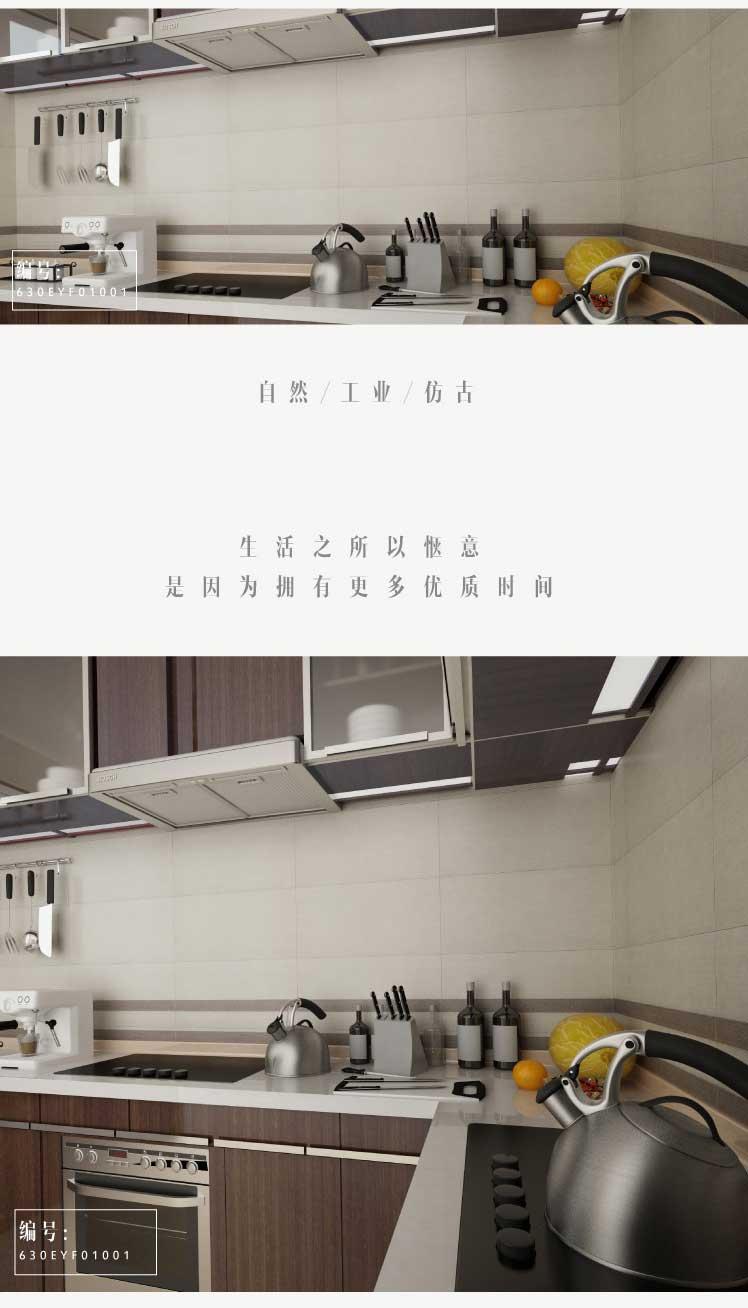 东鹏瓷砖-丝韵-厨卫仿古砖_07.jpg
