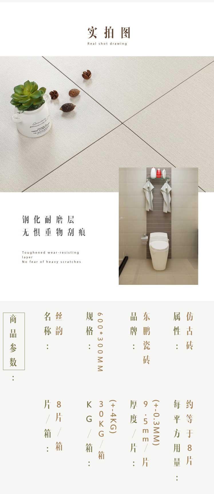 东鹏瓷砖-丝韵-厨卫仿古砖_09.jpg