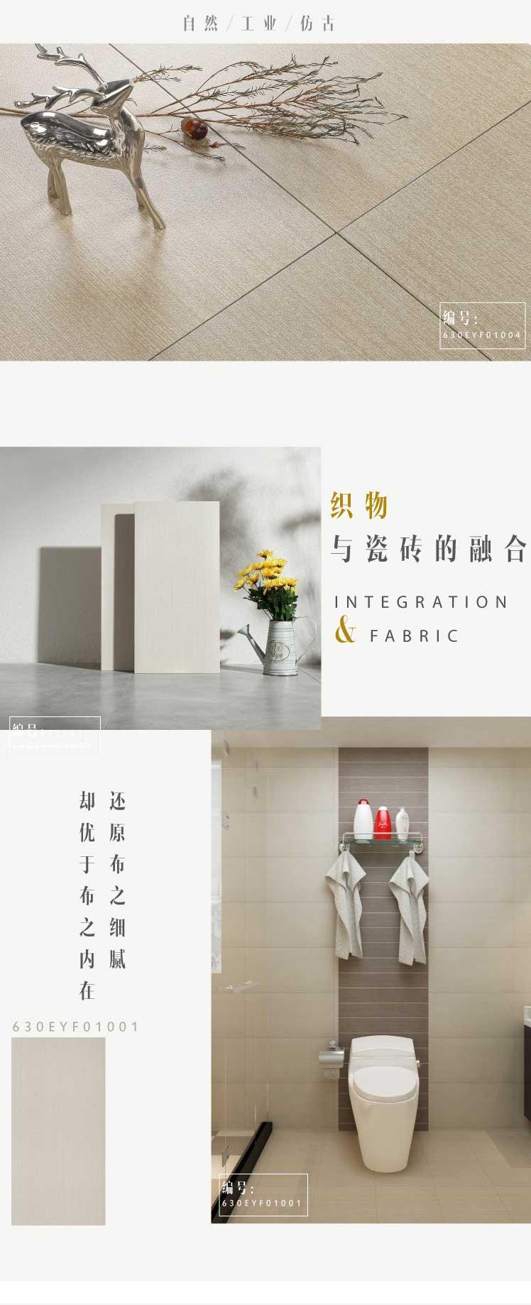 东鹏瓷砖-丝韵-厨卫仿古砖_06.jpg