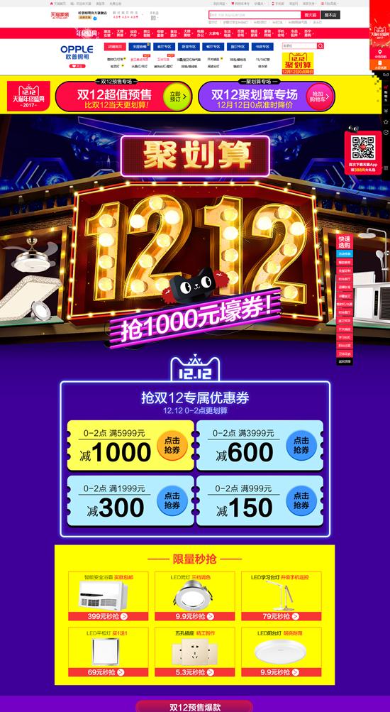 ◆欧普照明12狂欢◆-欧普照明官方旗舰店-天猫Tmall.com.png