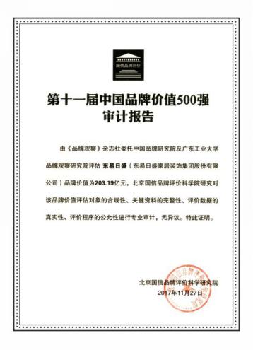 203.19亿!2017年东易日盛品牌价值增长54.14% 持续保持行业头名479.png