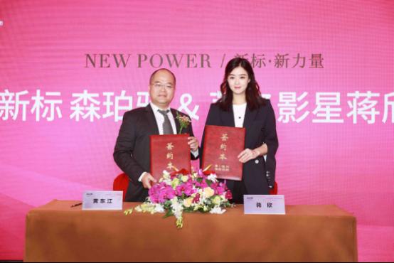 12月25日蒋欣签约通稿888.png