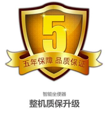 五年质保_副本.jpg
