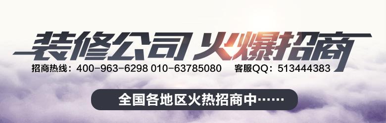 装修公司招商.jpg