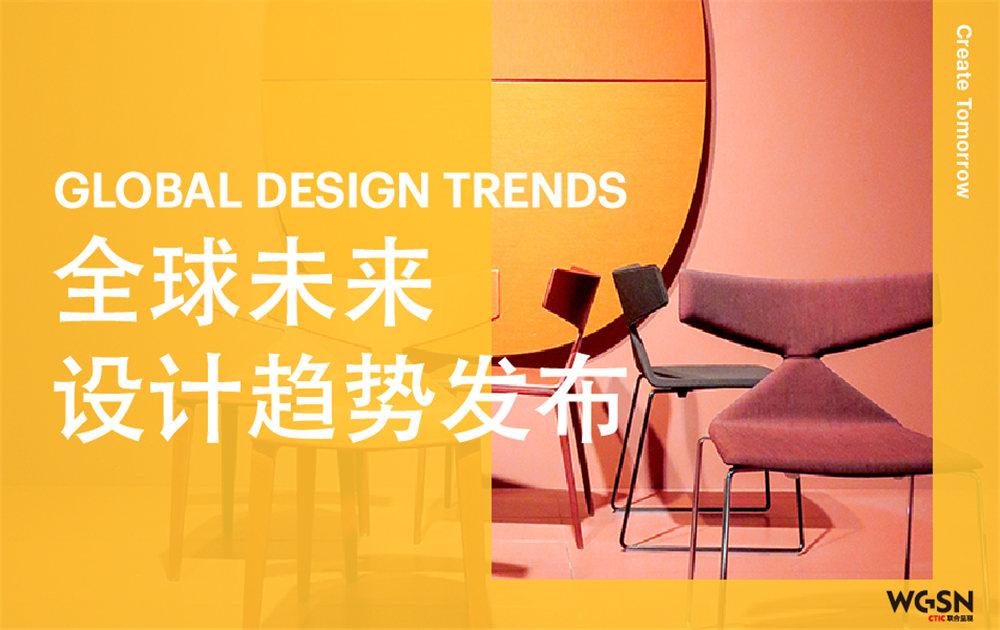 002_全球未来设计趋势发布 by WGSN.jpg