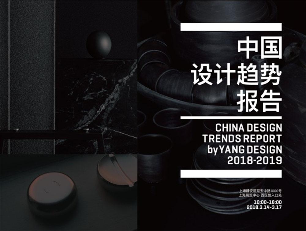 004_中国设计趋势报告 by YANG DESIGN.jpg