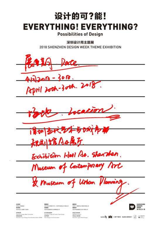 深圳设计周-设计的可能主题展-海报.jpg