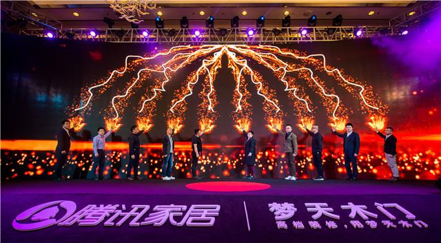 腾讯家居年度设计时尚盛典•金腾奖 启动仪式.jpg