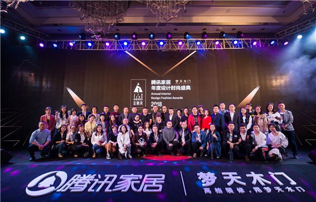 2018腾讯家居年度设计时尚盛典•金腾奖 启动仪式现场.jpg