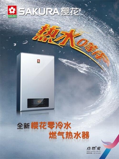 SAKURA樱花燃气热水器E99A.jpg